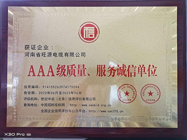 AAA级质量、服务诚信单位